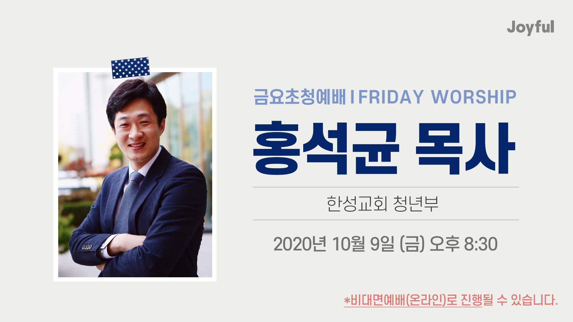 200926-금요예배-초청웹배너컨펌최종.jpg