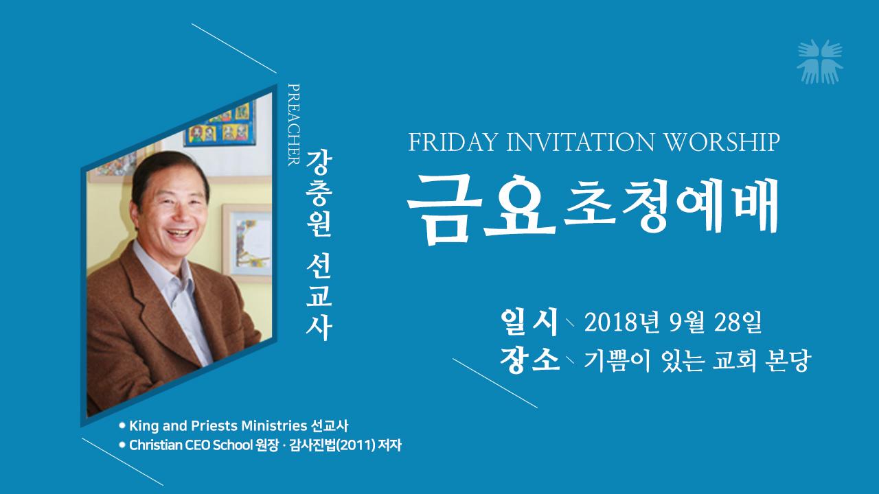 180923-강충원선교사님-금요초청예배-주일웹배너(로고있음).jpg