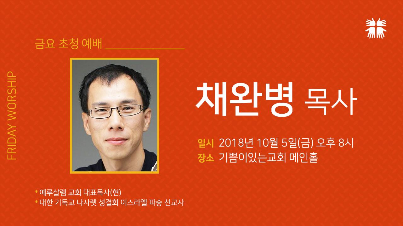 채완병목사-금요웹배너.jpg